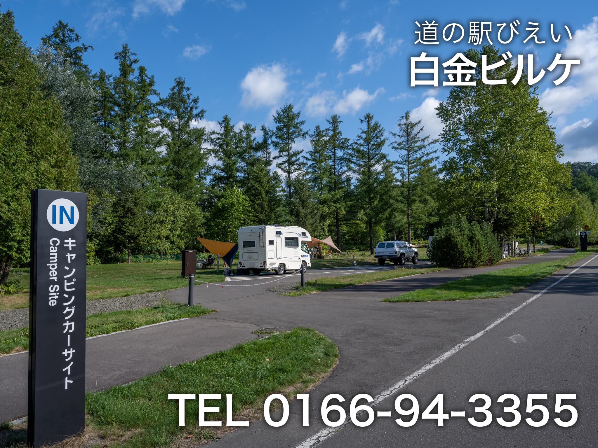 道の駅びえい「白金ビルケ」キャンピングカーサイト