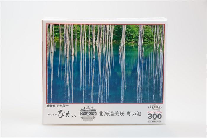 美瑛のパズル 青い池 500P